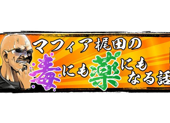 「キミ……泉 新一くん……だよね?」【マフィア梶田の毒にも薬にもなる話Vol.9】