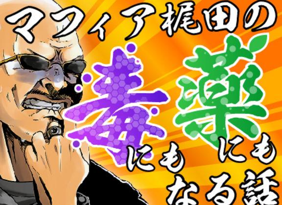 「自分を売る」【マフィア梶田の毒にも薬にもなる話Vol.13】
