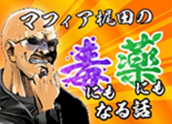 「おれはしょうきにもどった!」【マフィア梶田の毒にも薬にもなる話Vol.21】