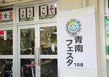 青南フェスタ109で小学生を対象に「出張ヘアアレンジ」を担当!