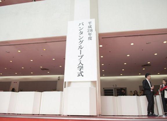 【東京校】日本を代表するデザイナーも祝福!バンタングループ入学式2016