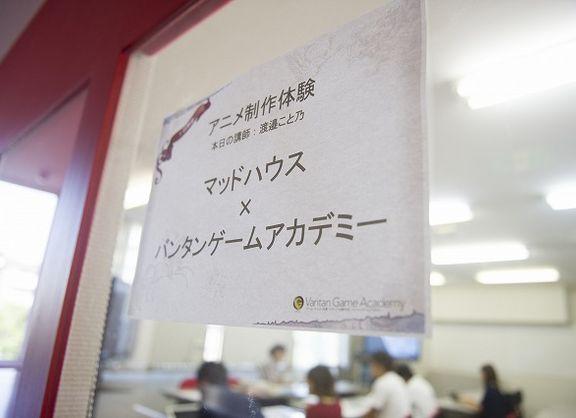 株式会社マッドハウス所属 監督 渡邊こと乃さんの「アニメ演出いろは!」講座★