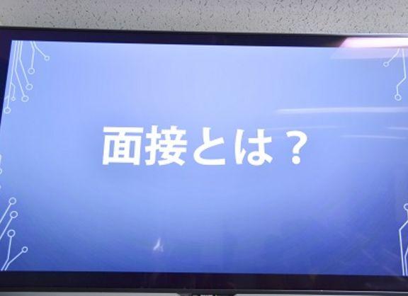【東京校】就職活動を徹底解説! プログラム専攻1年生が対象の就職ガイダンス