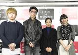 [全日制]バンタンデザイン研究所 映画・映像学部×MACHINA、MV完成記念を渋谷HMVで開催!【 バンタンデザイン研究所 】