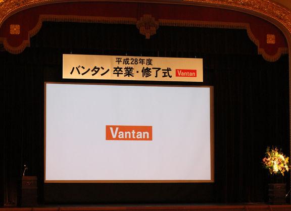 【大阪校】平成28年度バンタングループ卒業・修了式レポート
