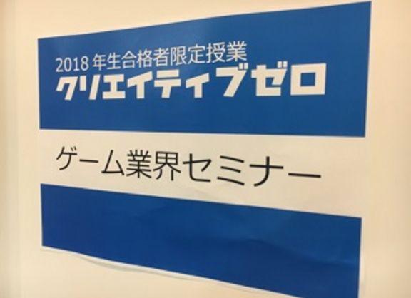 【大阪校】はじめてのクリエイティブゼロ!!