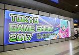 密着レポート!バンタンの学生たちが東京ゲームショウ2017に出展~Part1~