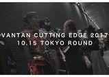 [全日制]VANTAN CUTTING EDGE 2017 Official Aftermovie 公開!【 バンタンデザイン研究所 】