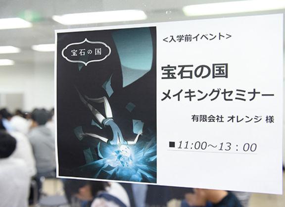 【東京校】『宝石の国』スタッフが制作の裏側を披露! 入試合格者向けの特別講演会を開催!【バンタンゲームアカデミー】