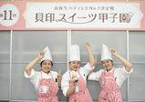貝印スイーツ甲子園東日本Bブロック大会に、レコールバンタン高等部「Reinette」が出場!激闘を制したのは…?