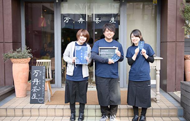 """学生たちが1日限定カフェ『万丹茶屋』オープン!""""一期一会""""をテーマにした新感覚・和カフェとは?"""