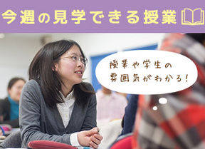 12/19(水)まで!!★授業見学開放日★