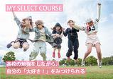 【マイセレクトコース説明会】入学時期、学びたい分野が選べるコースの説明会☆