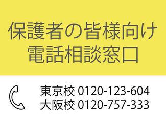 保護者の方へ【電話相談会】