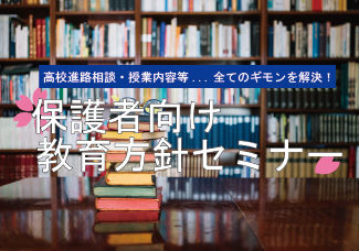【教育方針セミナー】開場