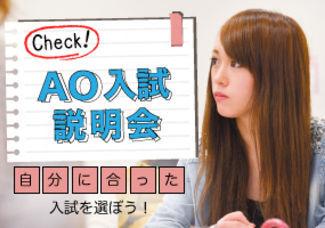 【AO入試説明会*追加欠員募集!】AO入試に追加決定!気になってた方はチャンス!
