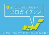 【三重県・四国地方にお住まいの方向け】あなたの町で開催します!!7月の全国ガイダンス