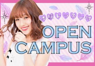 憧れの業界のコト、自分に合った学び方が分かる♡高校3年生のための『オープンキャンパス』開催!