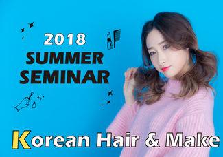 VANTAN 8月サマーセミナー 2018★☆2日間で韓流メイクの仕事をまるっと体験しよう!!!進路に悩んでる高校生はこれで決まり♪