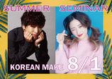 サマーセミナー★韓流メイク体験韓流アーティストのCDジャケットを創ろう♪