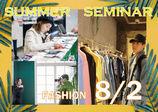 サマーセミナー★ファッションバイイング&スタイリング体験テーマやトレンドに合ったアイテムをバイイングしてスタイリングを組もう♪