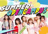 【サマーオープンキャンパス】夏限定体験メニューがラインナップ♡個別進路相談会付♡