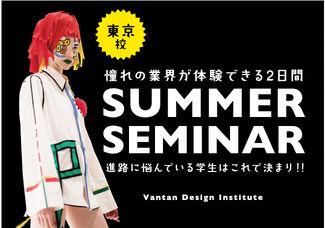 VANTAN SUMMER SEMINAR 2018!!!憧れの業界が体験できる2日間プログラム 夏の体験授業☆
