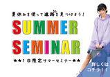 1年に1度の「夏の特別体験授業」 高等部サマーセミナー★