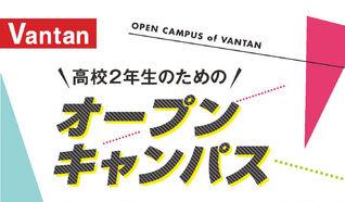 【高校2年生限定】8月オープンキャンパス