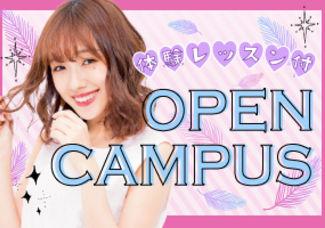 【自分に合った学校を見つけられる♥】☆高校3年生のための個別オープンキャンパス☆