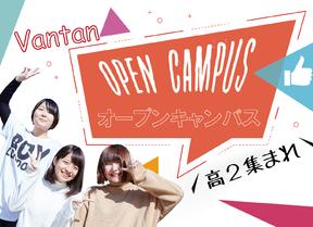 【高2限定】8月オープンキャンパス