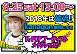 ★kanagon講師によるタルコマンメイクレッスン★2018年は韓流!!!トレンドカワイイをマスター