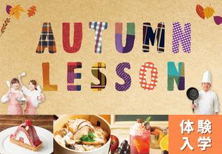 \製菓・調理の授業を体験しよう/秋の体験入学『AUTUMN LESSON』