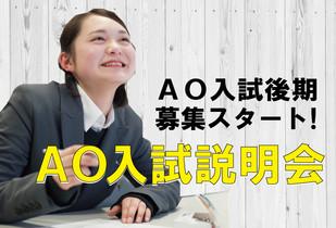 【進路はこれからが勝負!】AO入試後期募集受付中!