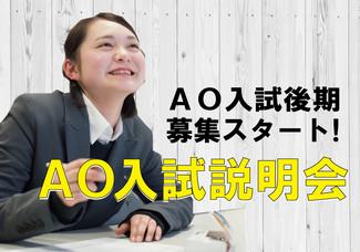 【進路決定はこれからが勝負!】AO入試後期募集スタート!