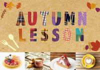 \選べる♪秋のお仕事体験/◆ AUTUMN LESSON ◆