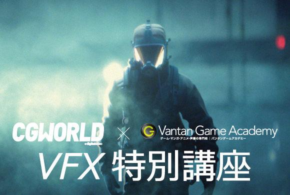 「CGWORLD」×「VANTAN」VFX特別講座を10/8に実施