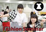 ファッションデザイン&スタイリング10月体験「ストリートファッションを考える!秋冬トレンドセミナー」