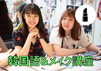 バンタン初☆韓国語&メイクセミナー現場で使える韓国語を学ぼう!