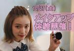 10月27日特別開催!メイクアップ体験☆
