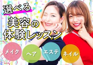 【美容業界の体験レッスン♥】興味のある美容を体験してみよう!