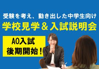 最終AO入試説明会【学校見学&入試説明会】
