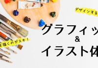 デザイン&イラスト体験♪コロリアージュボトルを作ろう!