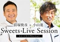 ◆大阪校限定◆Sweets Live Session◆東西トップパティシエの共演!人気モデル 越智ゆらのちゃんも来校!