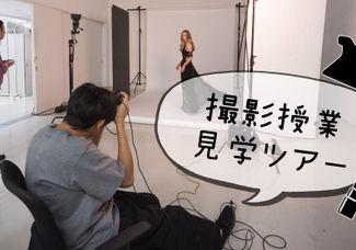 1月 バンタン生の作品撮影見学ツアースタイリスト・ヘアメイク・フォトグラファーの仕事が間近で見れる!!