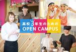\まだ間に合う!最終募集開始/高校3年のためのオープンキャンパス