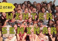 あこがれの職業体験♪高校2年生のためのウィンターセミナー!~ヘアメイク・韓流メイク・ファッション・美容師~