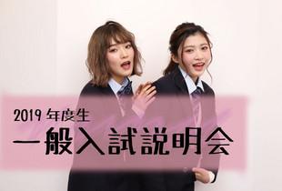 2019年度生最終受付▼一般入試説明会