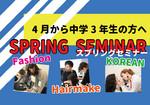 【4月から新中学3年生の方へ】☆スプリングセミナー開催☆