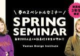 ファッション・メイクに興味がある新高校3年生は全員集合~!!これで進路が決まる☆★スプリングセミナー2019開催★☆